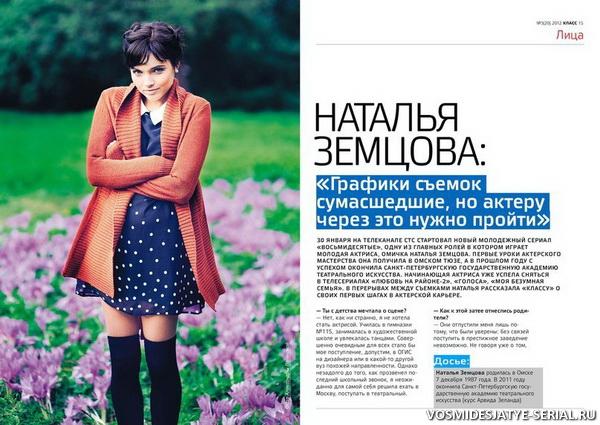 Голая Мария Кожевникова в Playboy и Максим секси фото и видео